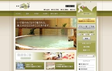 登別プリンスホテル/石水亭