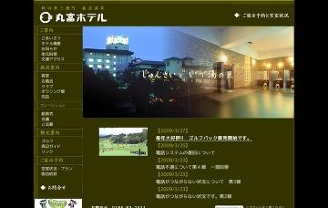 丸富ホテル