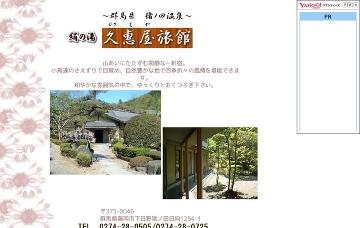 猪ノ田温泉絹の湯久恵屋旅館