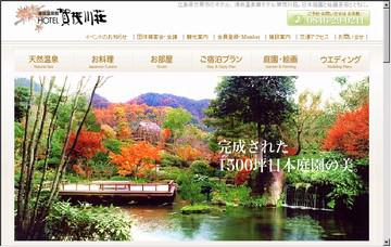 湯坂温泉郷ホテル賀茂川荘
