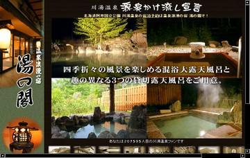 温泉浪漫の宿・湯の閣