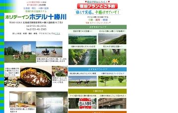 ホリデーインホテル十勝川
