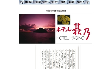 株式会社ホテル萩乃