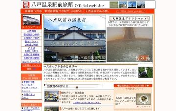 八戸温泉駅前旅館