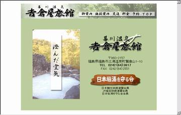 幕川温泉吉倉屋旅館