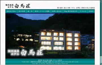 姫川温泉白馬荘