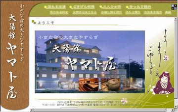 ヤマト屋旅館
