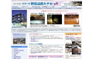 野沢温泉ホテル