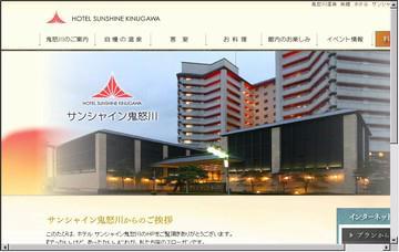 株式会社ホテルサンシャイン鬼怒川