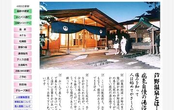 岩蔵温泉郷・司翠館