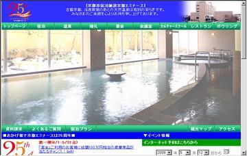 ホテル京都エミナース