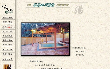 長楽苑温泉